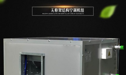 吊顶式空调机组